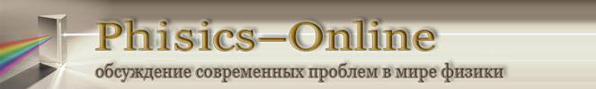 phisics-Online.Ru обсуждение современных проблем в мире физике